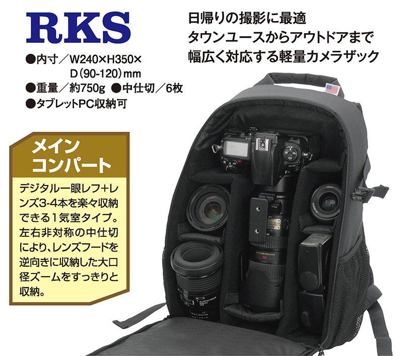 デジタル一眼+レンズ3-4本程度をシステマチックに収納可
