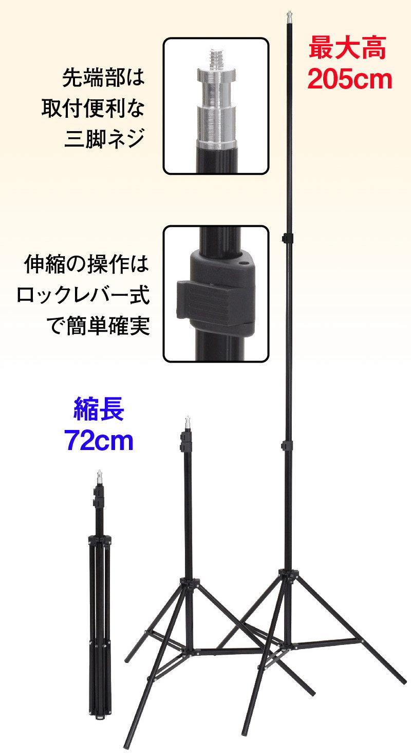 スリム&コンパクトながら、実用的な最大205cmの伸長