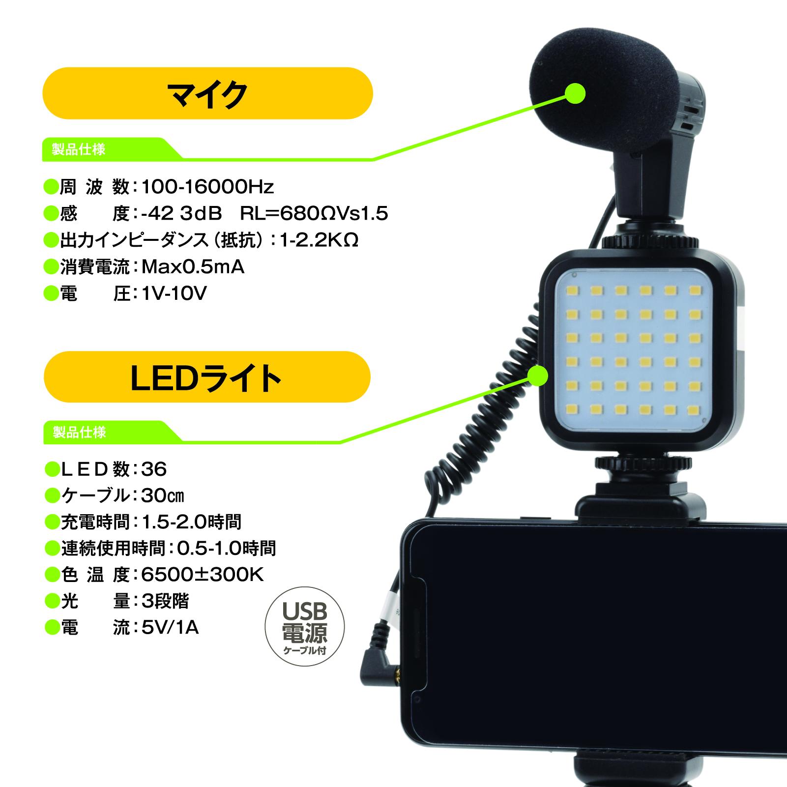 マイク・LEDライト