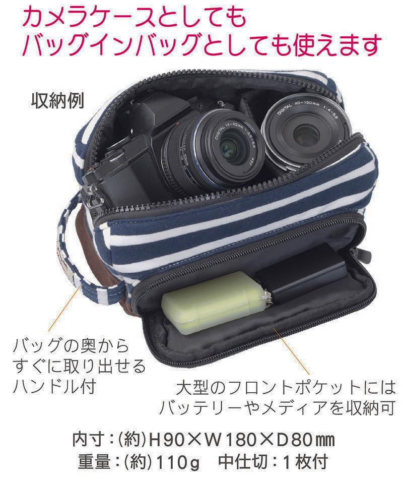 カメラケースとしてもバッグインバッグとしても使えます