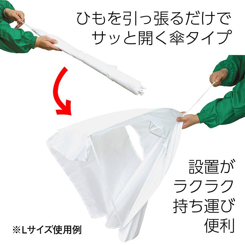 雨傘のようにサッと開きます