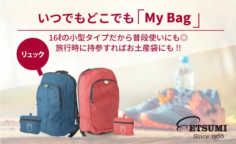 いつでもどこでも「My Bag」